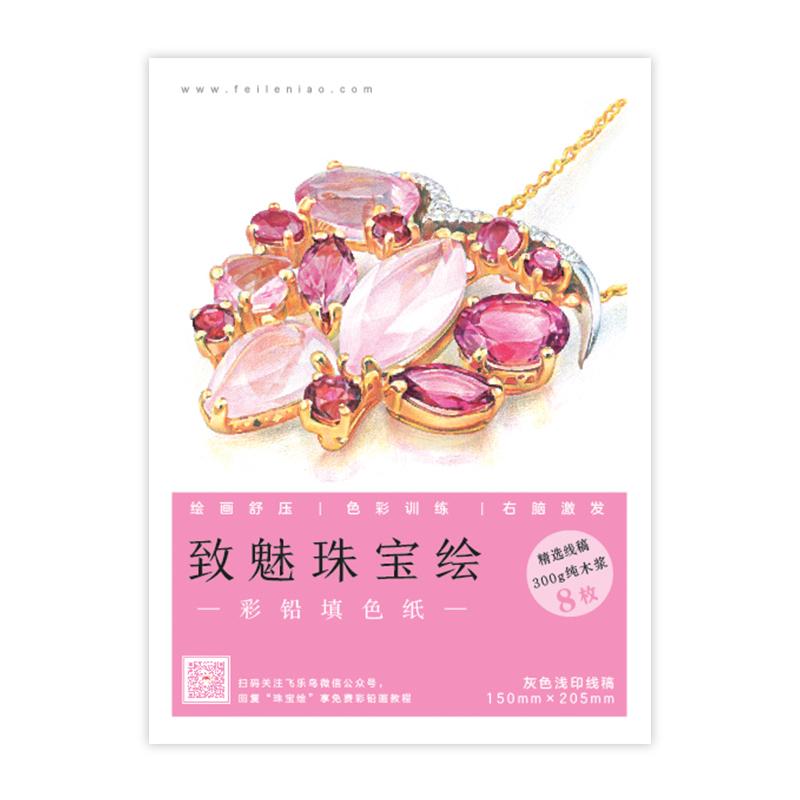 กระดาษดราฟร่างเบา แบบฝึกหัดภาพระบายสี ภาพอัญมณี Jewelry เครื่องประดับ