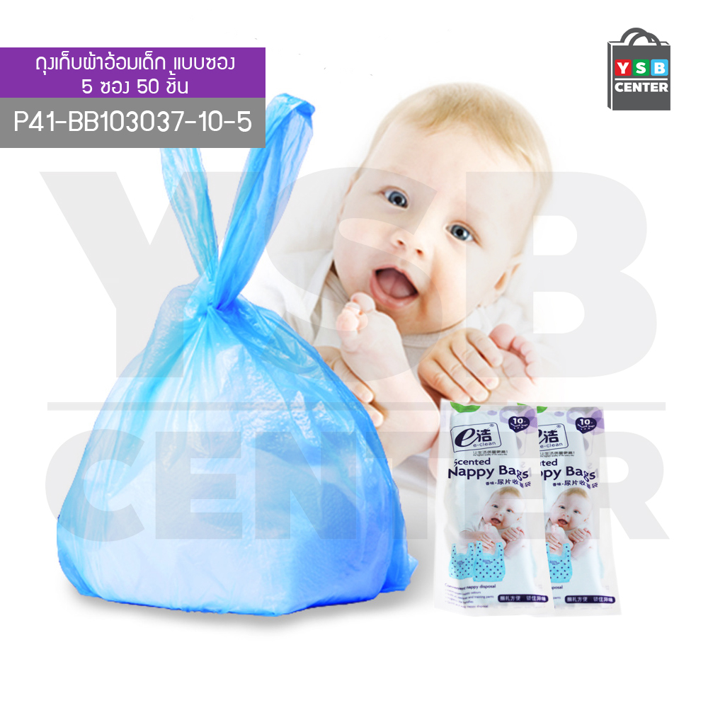 CASSA ถุงเก็บผ้าอ้อม ถุงเก็บสิ่งปฏิกูลเด็กทารก ถุงขยะสำหรับทารก (แบบซอง 5 ซอง 50 ชิ้น) รุ่น P41-BB103037-10-5