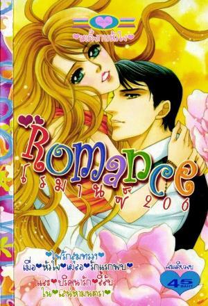 การ์ตูน Romance เล่ม 206