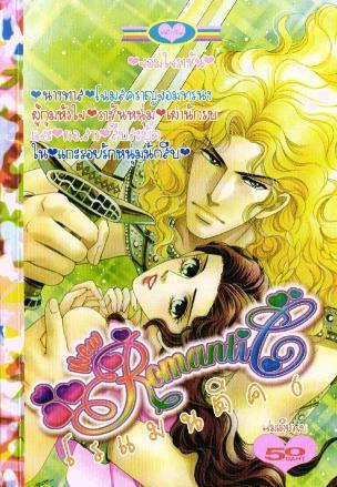 การ์ตูน New Romantic เล่ม 6