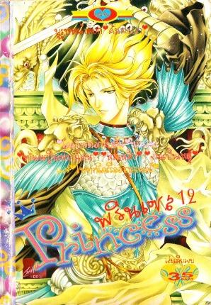 การ์ตูน Princess เล่ม 12
