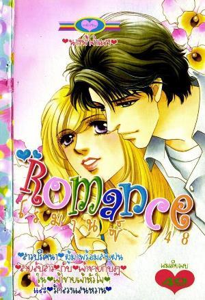 การ์ตูน Romance เล่ม 148