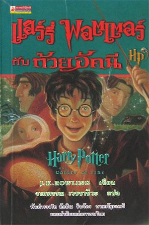 แฮร์รี่ พอตเตอร์ กับถ้วยอัคนี