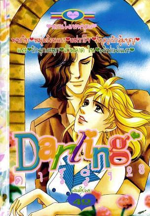 การ์ตูน Darling เล่ม 28