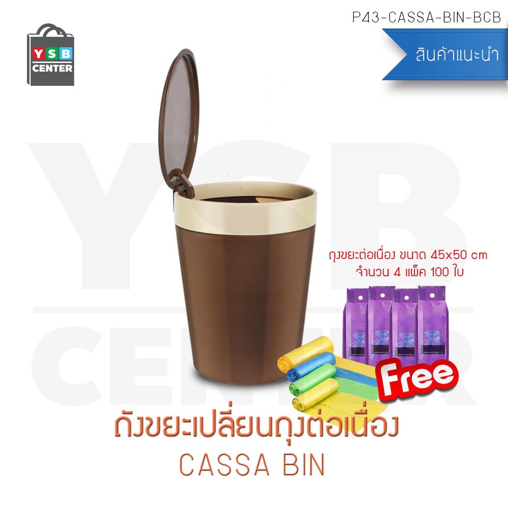CASSA ถังขยะเปลี่ยนถุงต่อเนื่อง ถังขยะพลาสติก ถังขยะอเนกประสงค์ ถังขยะและถุงขยะ แบบตั้งพื้น (มีฝาเปิด – ปิด)