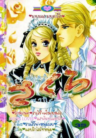 การ์ตูน Sakura เล่ม 31