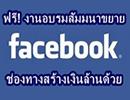 งานอบรมสัมมนา ขยายช่องทางสร้างเงินล้านด้วย Facebook