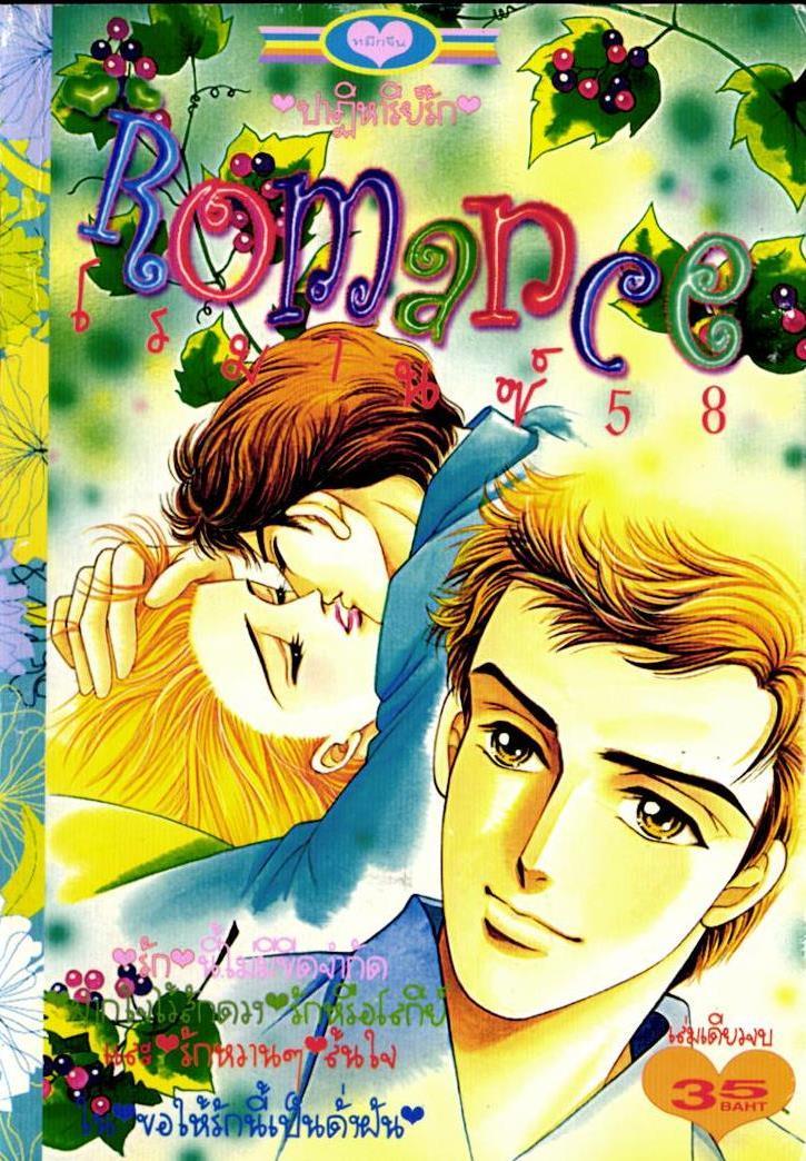 การ์ตูน Romance เล่ม 58