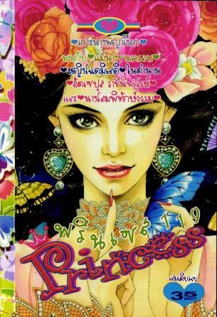 การ์ตูน Princess เล่ม 119