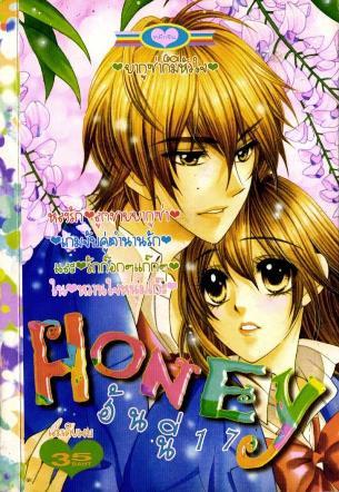 การ์ตูน Honey เล่ม 17