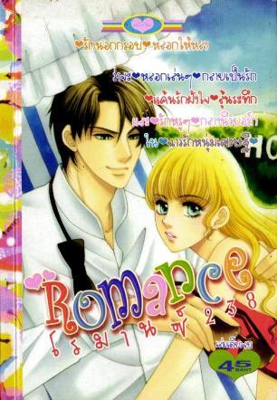 การ์ตูน Romance เล่ม 238