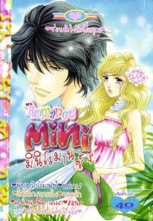 การ์ตูน Mini Romance เล่ม 4