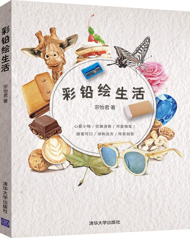 หนังสือสอนวาดรูประบายสีไม้ พื้นฐานภาพรวมเล่ม หลากหลายหมวด