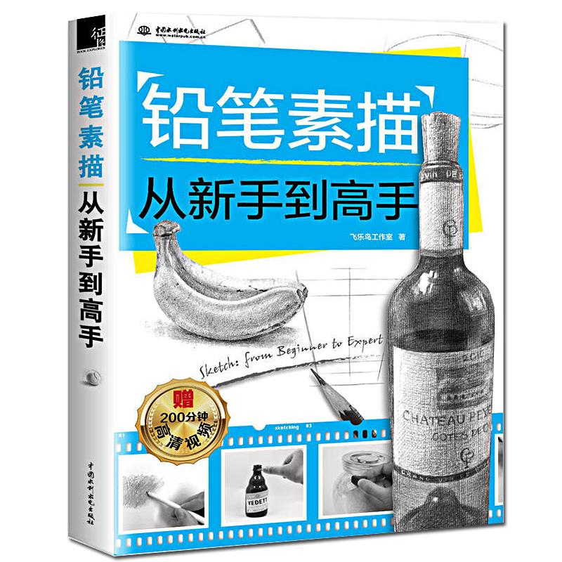 หนังสือสอนSketchภาพ ตั้งแต่พื้นฐานจนเชี่ยวชาญ Sketch from beginner to Expert