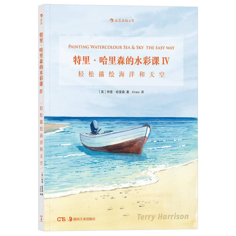 หนังสือสอนระบายสีน้ำ ภาพ ท้องฟ้าและทะเล Terry Harrison เล่ม 4 (Painting Watercolour Sea & Sky the easy way)