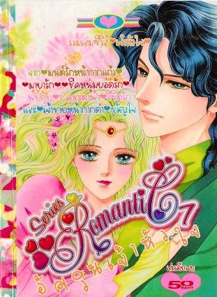 การ์ตูน Series Romantic 7