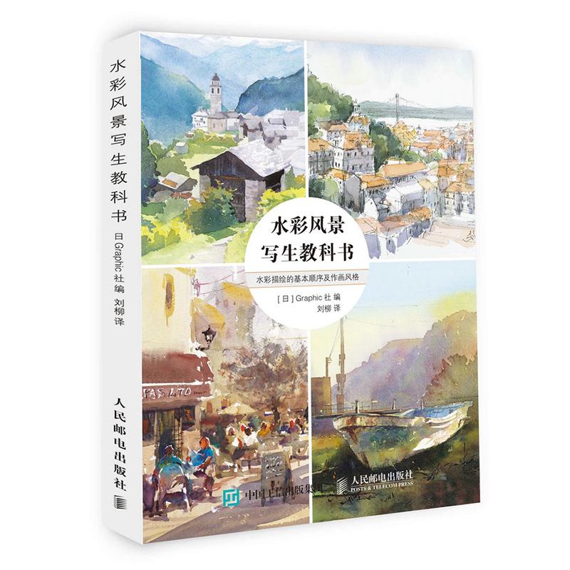 หนังสือสอนเทคนิคระบายสีน้ำ Sketch ภาพวิว และสิ่งปลูกสร้าง Landscape Painting หลากหลายแนว