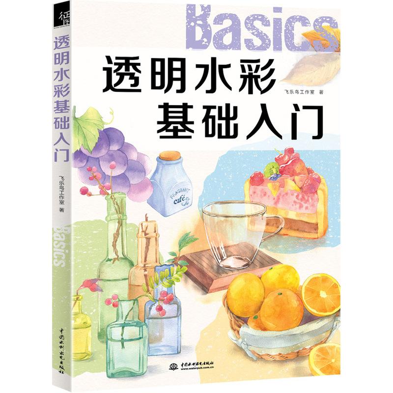 หนังสือสอนระบายสีน้ำพื้นฐานภาพรวมเล่ม ตั้งแต่เริ่มต้นไม่มีพื้นฐานก็เรียนรู้ได้ (พร้อมส่ง)