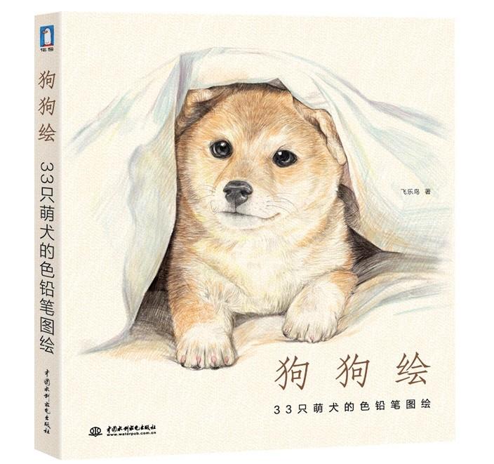 หนังสือสอนสีไม้ วาดน้องหมา เล่ม 1 หลากหลายสายพันธุ์น่ารักๆ (พร้อมส่ง)