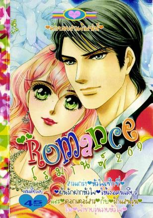 การ์ตูน Romance เล่ม 269