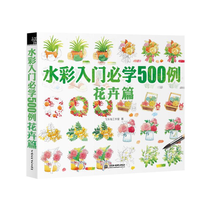 (พร้อมส่ง) หนังสือ Sketch สีน้ำแบบง่ายๆใน4 ขั้นตอน รูปดอกไม้ 500 แบบ