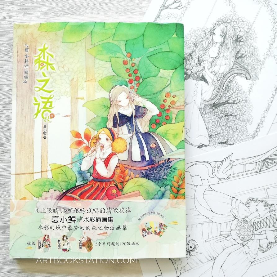 หนังสือ Artbook ผลงานภาพการ์ตูน illustration สวยๆ ธีม มรสุมในฤดูร้อน ภาพตัวการ์ตูน ใบใม้ ดอกไม้แสนสวย Summer small sturgeon Illustration