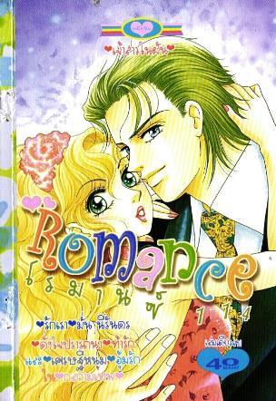 การ์ตูน Romance เล่ม 114