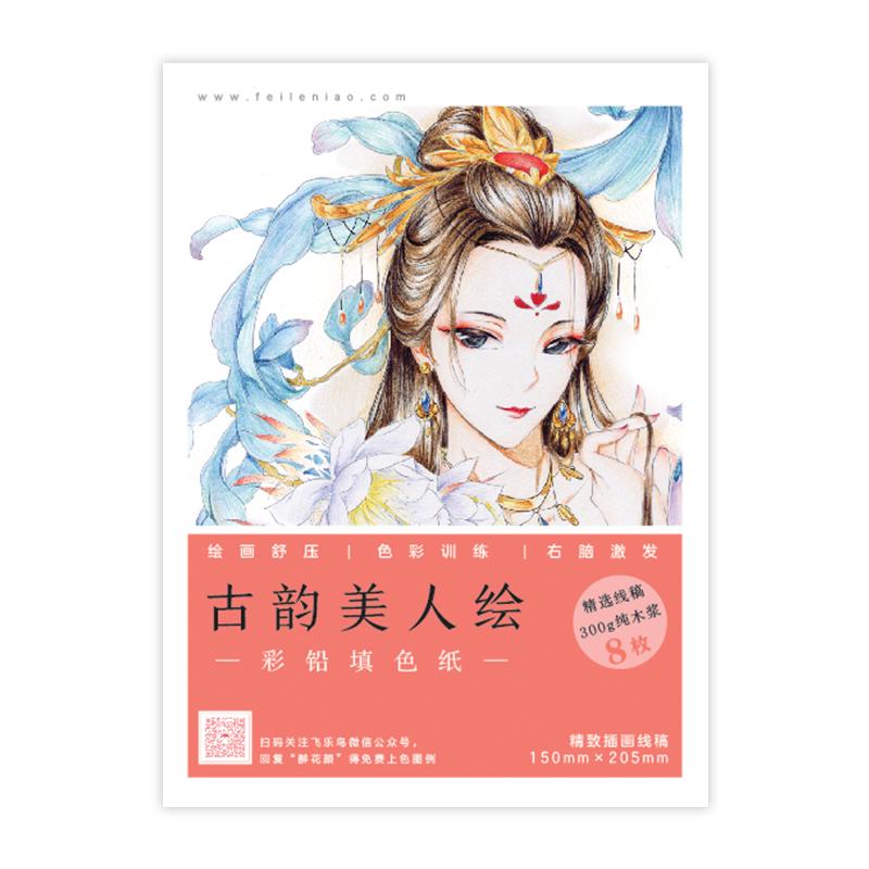 กระดาษดราฟร่างเบา แบบฝึกหัดภาพระบายสี ภาพคนสไตล์จีนโบราณ