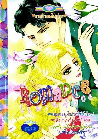 การ์ตูน Romance เล่ม 306