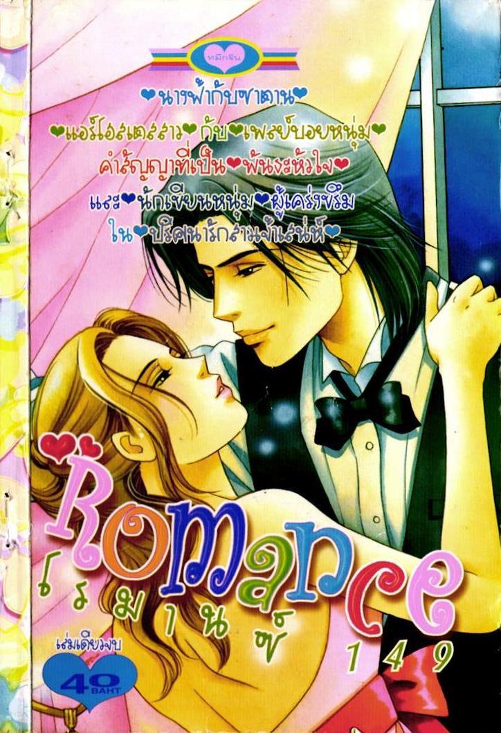 การ์ตูน Romance เล่ม 149