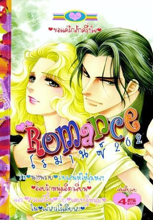 การ์ตูน Romance เล่ม 262
