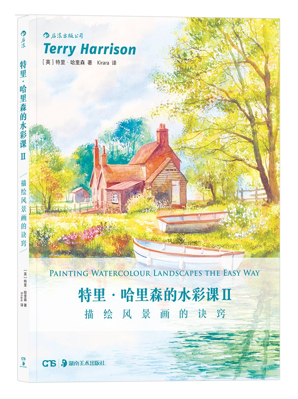 หนังสือสอนระบายสีน้ำมากมายเทคนิคจากศิลปิน Terry Harrison (Terry's Top Tips for Watercolour Artists)