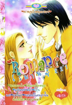 การ์ตูน Romance เล่ม 221