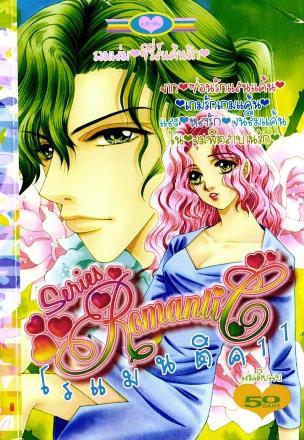 การ์ตูน Series Romantic เล่ม 11