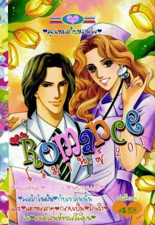 การ์ตูน Romance เล่ม 201