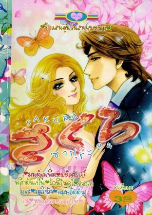 การ์ตูน Sakura เล่ม 34