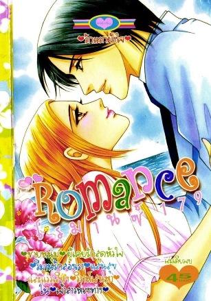 การ์ตูน Romance เล่ม 179