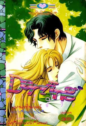 การ์ตูน Darling เล่ม 9
