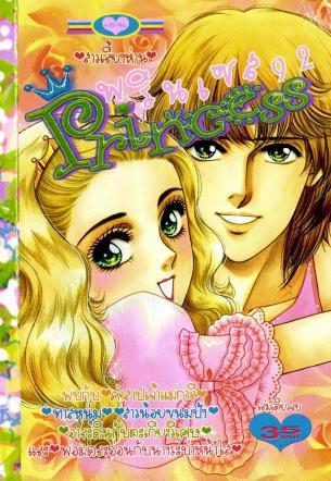 การ์ตูน Princess เล่ม 92
