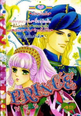 การ์ตูน Prince เล่ม 25