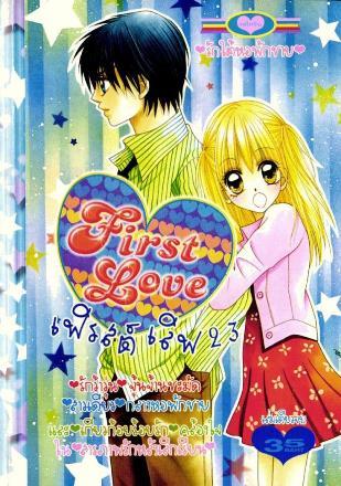 การ์ตูน First Love เล่ม 23