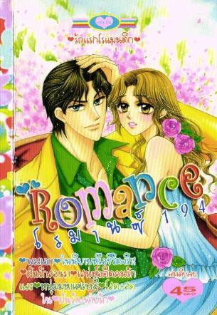 การ์ตูน Romance เล่ม 194