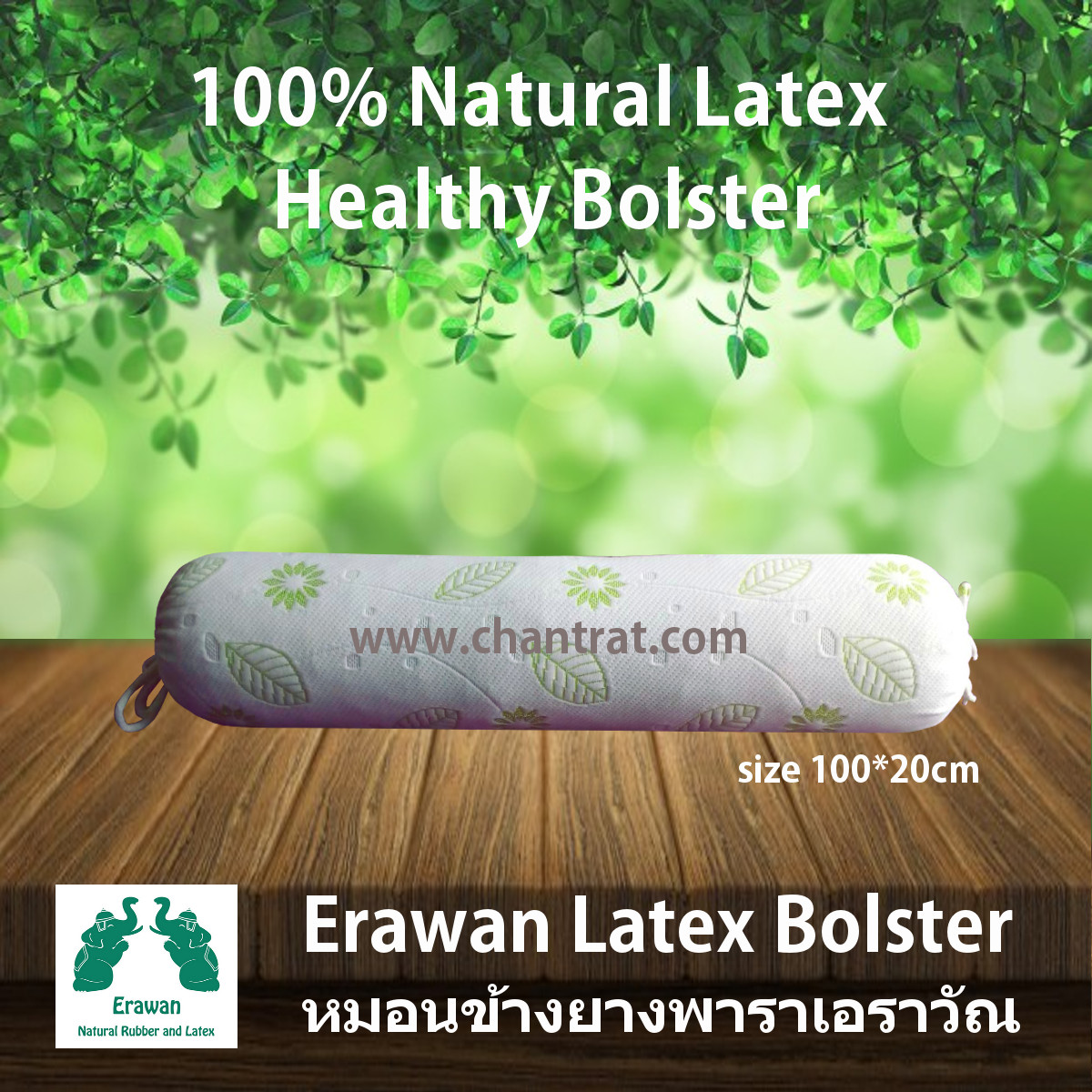 หมอนข้างยางพารา (100% Natural Latex Bolster) ปลอกหมอนข้างสีขาว ลายเขียว