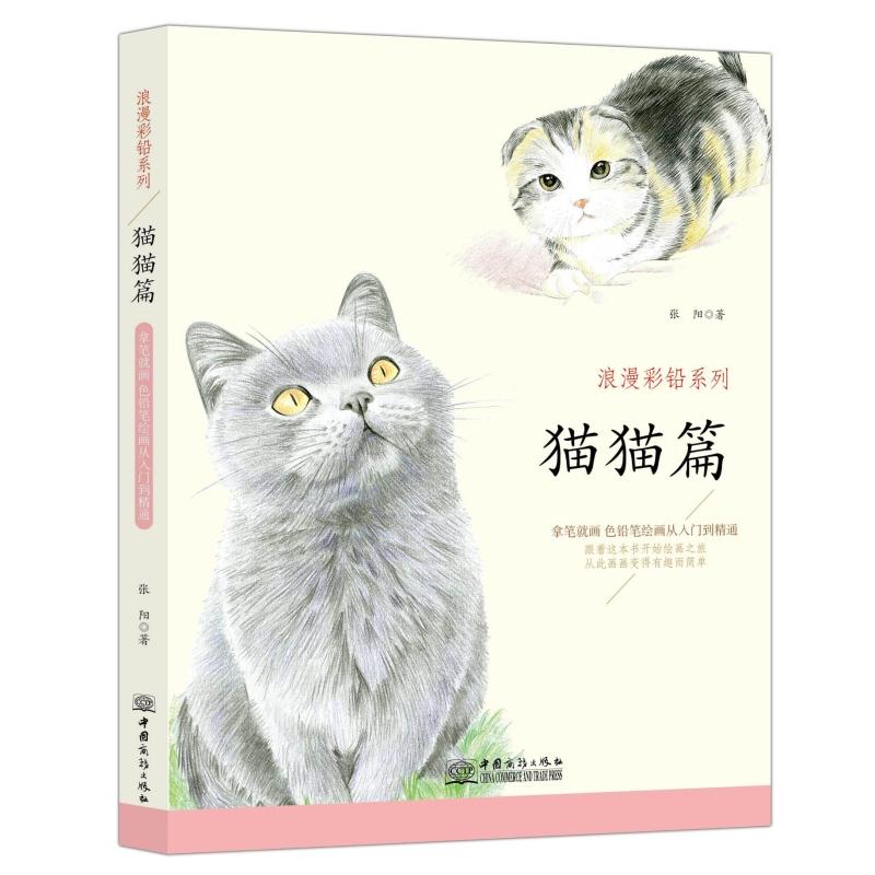 หนังสือสอนวาดภาพระบายสีไม้ ภาพน้องแมวสายพันธุ์ต่างๆ งานระบายสีขน