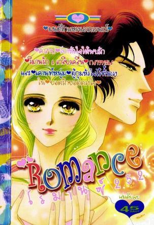 การ์ตูน Romance เล่ม 252
