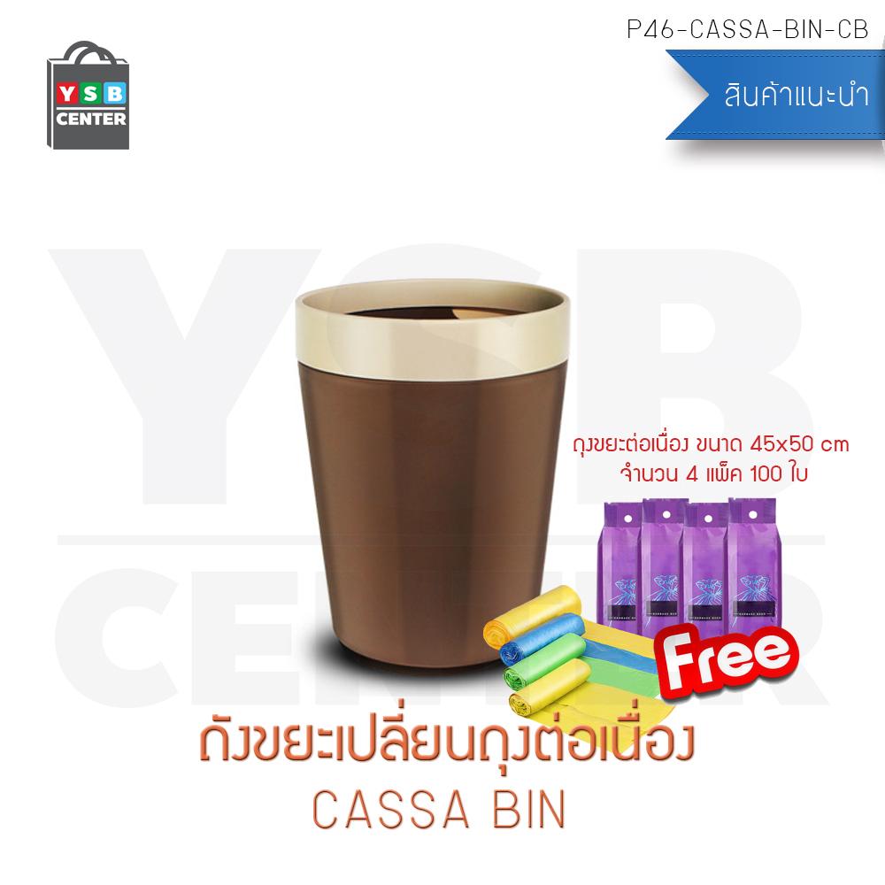 CASSA ถังขยะเปลี่ยนถุงต่อเนื่อง ถังขยะพลาสติก ถังขยะอเนกประสงค์ ถังขยะและถุงขยะ (แบบไม่มีฝาปิด) สำเนา