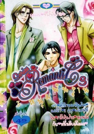 การ์ตูน Series Romantic เล่ม 3