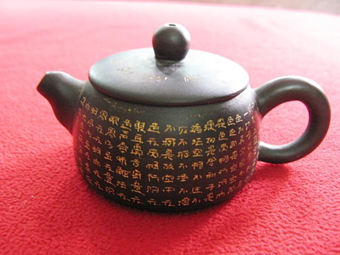 กาน้ำชามงคล