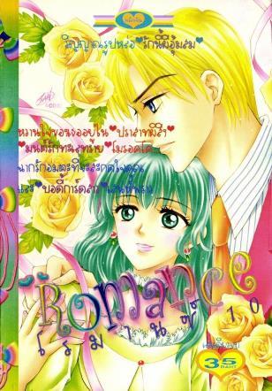 การ์ตูน Romance เล่ม 10
