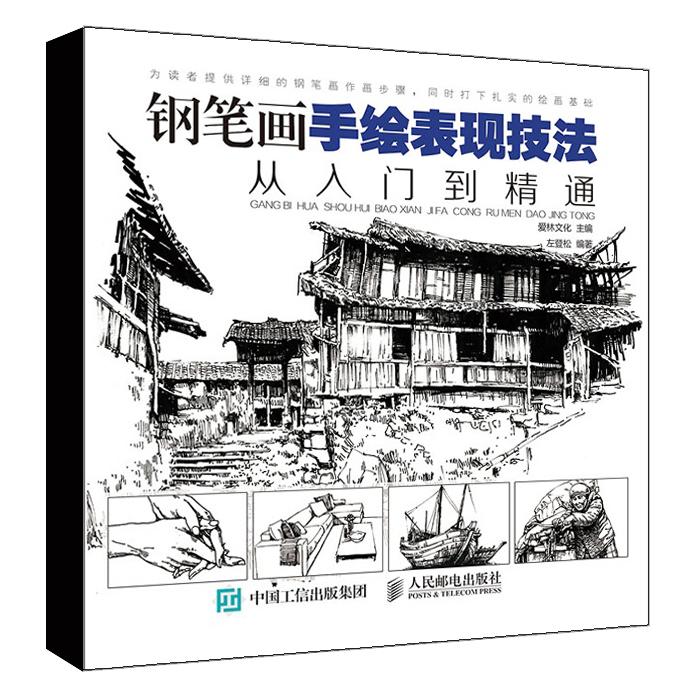 หนังสือสอนวาดรูป และสอนเทคนิค Drawing & Sketching ด้วยปากกา ภาพ Landscape จากพื้นฐาน